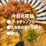 【雑記】今日の夜飯(ゴーヤチャンプルー、豚汁、えのきのホイル焼き)