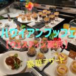 【コロナ禍のハワイアンビュッフェ】ウェスティン東京 ザ・テラス